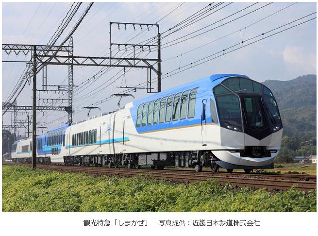 日本 鉄道 会社 近畿 株式