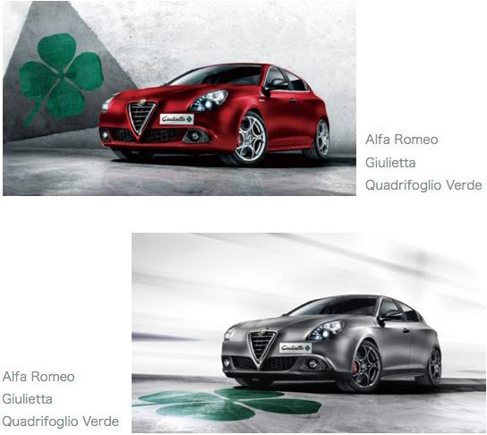 「Alfa Romeo Giulietta」ラインアップに新型「Quadrifoglio Verde」を追加【FCA