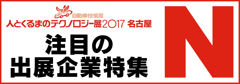 人とくるまのテクノロジー展2017...