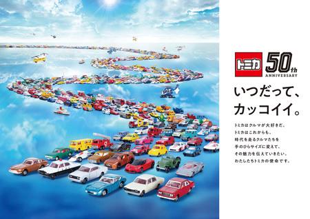 トミカ 50 周年 記念 コレクション